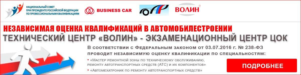 Технический Центр «ВОЛИН» - Экзаменационный Центр ЦОК ООО «СП БИЗНЕС КАР» в автомобилестроении
