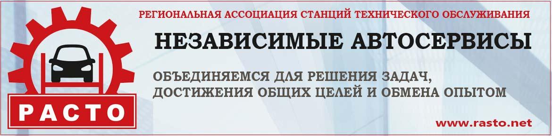 Технический центр «ВОЛИН» - партнёр Ассоциации «РАСТО»