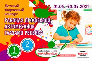 Конкурс рисунка «Рабочая профессия «Автомеханик» глазами ребенка»
