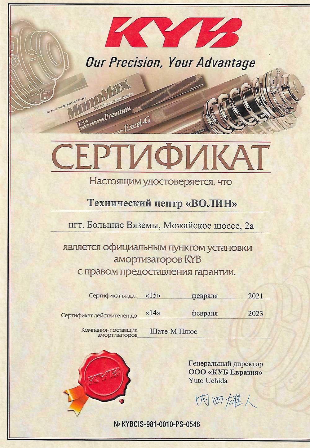 Сертификат официального пункта установки амортизаторов KYB с правом предоставления гарантии