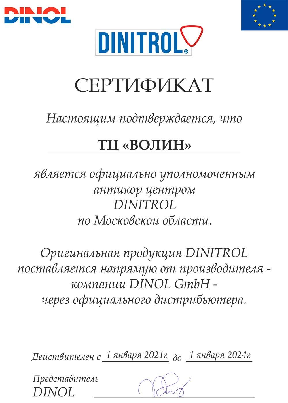 Сертификат официально уполномоченного центра антикоррозийной обработки компании DINITROL