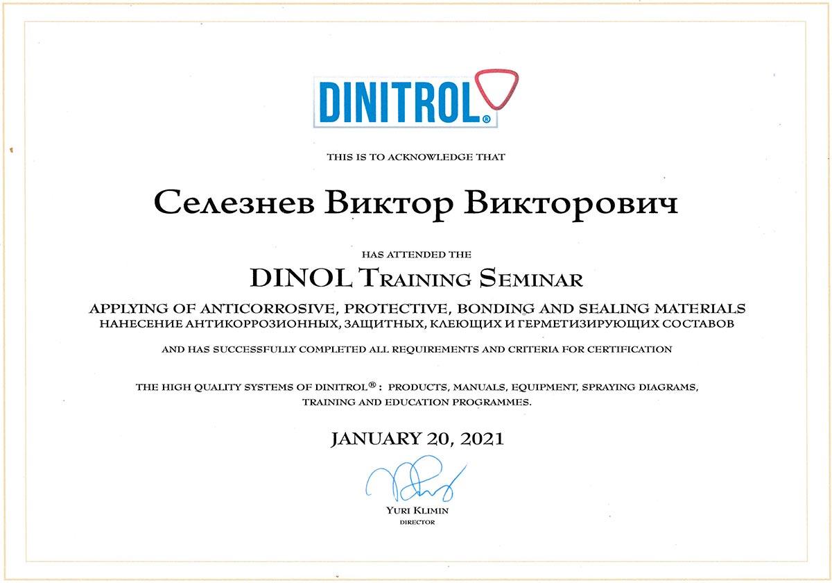 Специалисты ТЦ «ВОЛИН» прошли обучение и сертифицированы компанией DINITROL