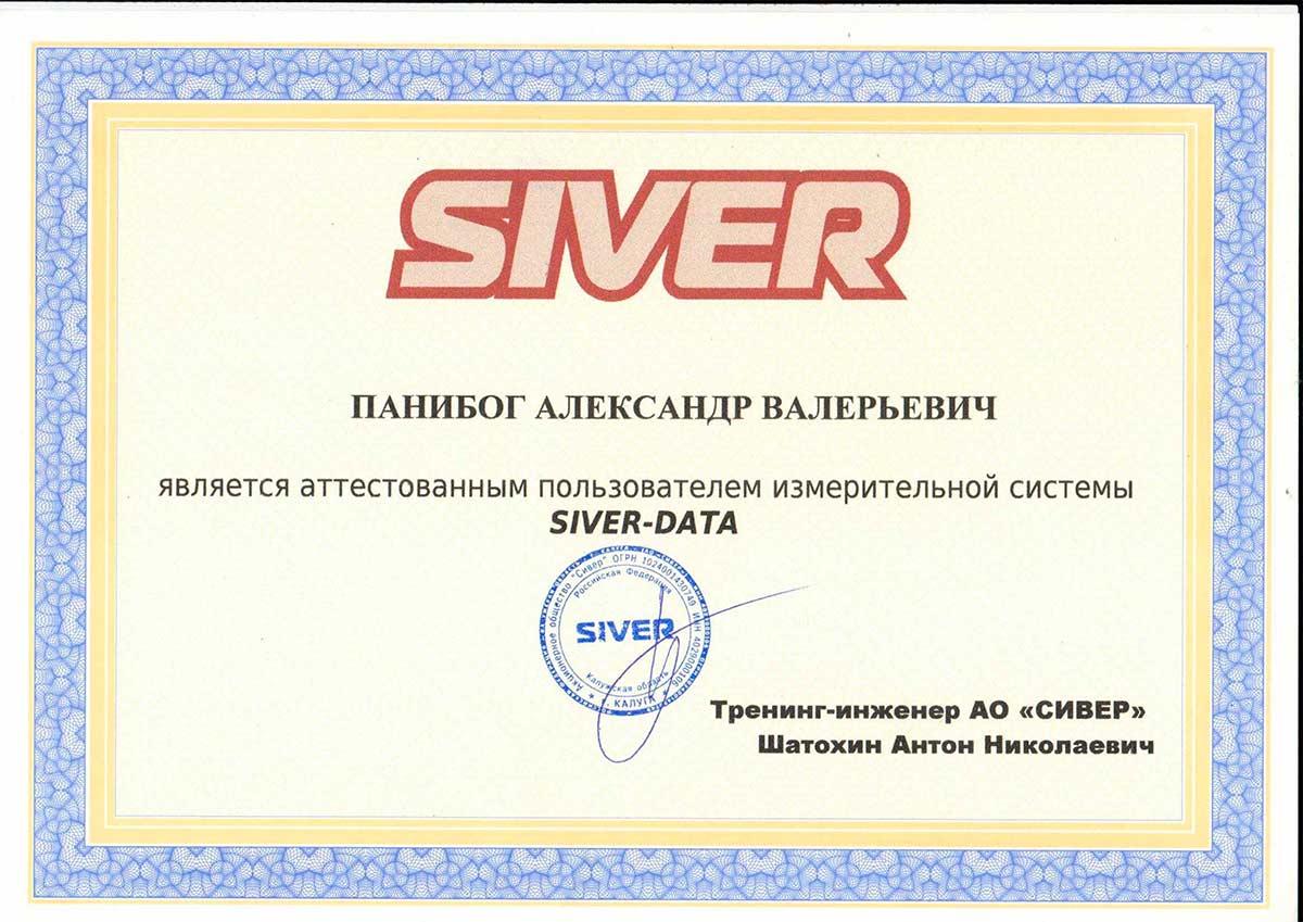 Измерение геометрии кузова автомобиля в ТЦ «ВОЛИН». Сертификат авторизованного пользователя измерительной сситемы SILVER-DATA