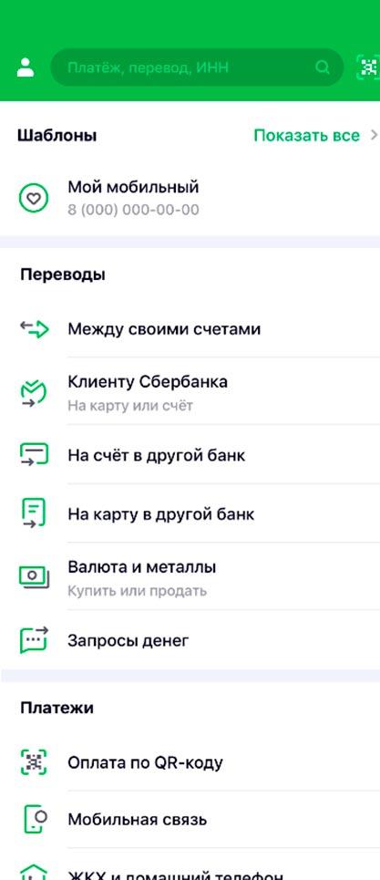 Процесс оплаты покупки по QR в ТЦ ВОЛИН